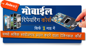 mobile-repairing-classes-hindi