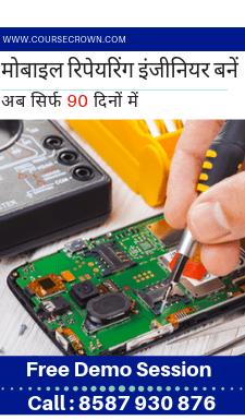 Mobile Repairing Course in Delhi | Mobile Institute | Call